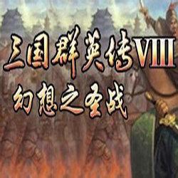 三国群英传8幻想之圣战中文版游戏