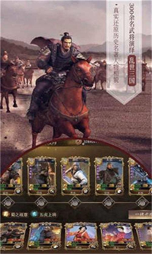 三国志无限币典藏版图4