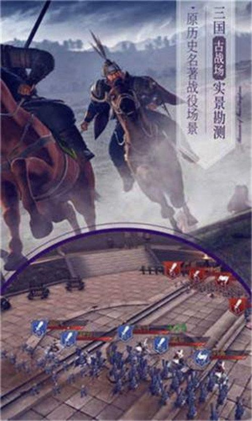 三国志无限币典藏版图2