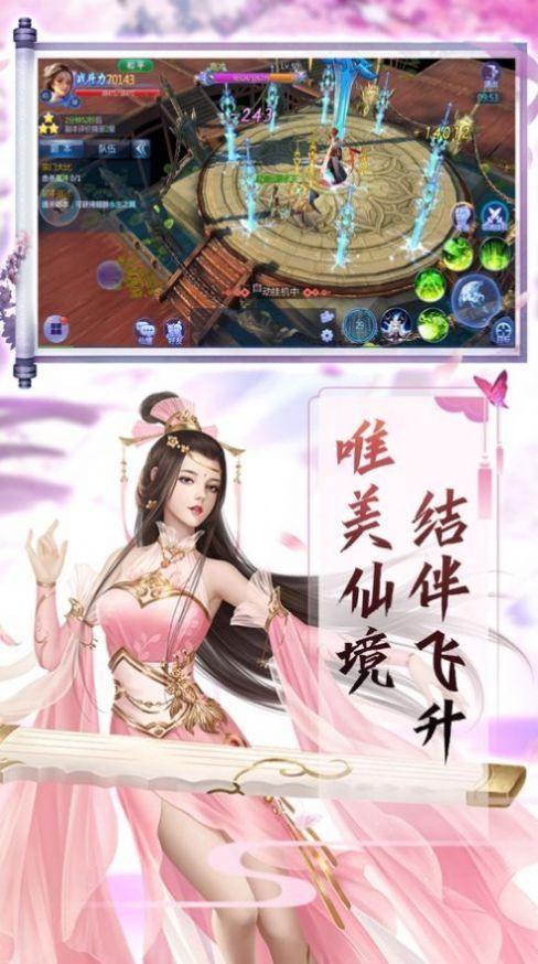 万妖贺新春手机版图2