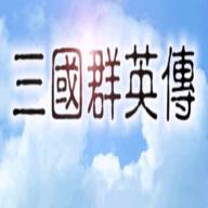 三国群英传1完美版安卓版