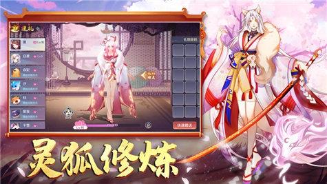 狐妖降临天姬变红包版图1