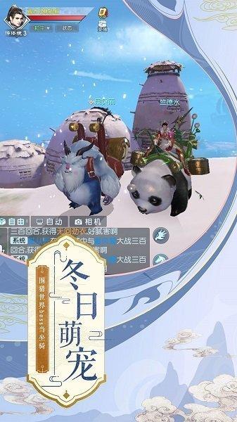 枫叶手游染指乾坤青云诀2官网版图3
