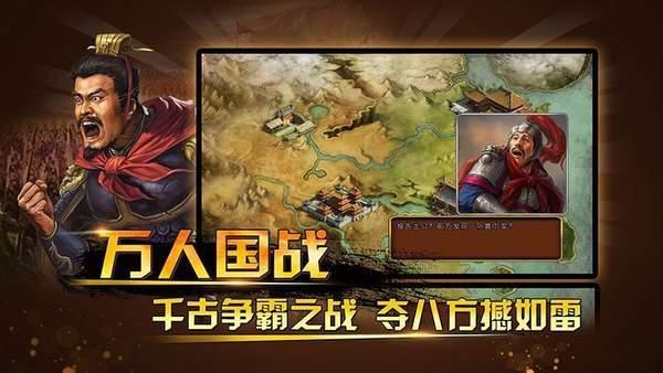 三国神将传tv版破解版图3
