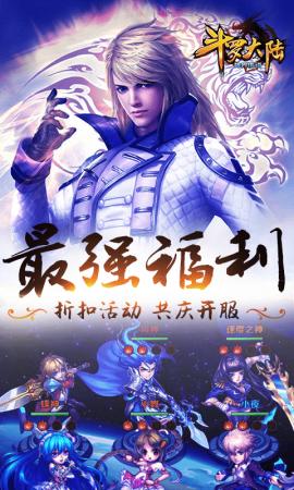 斗罗大陆神界传说BT新春红包版图3