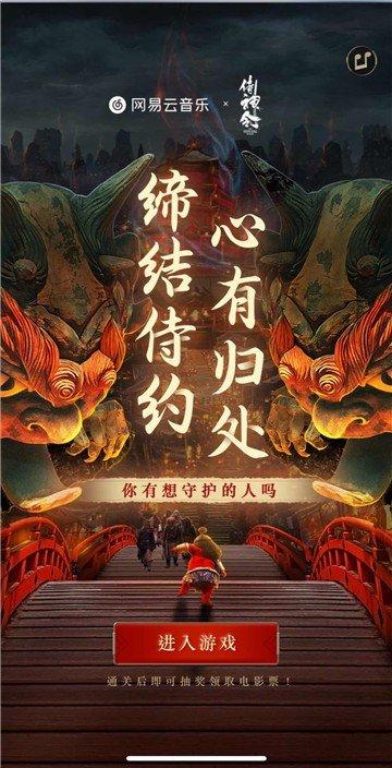 百战无双侍神令新春版图1