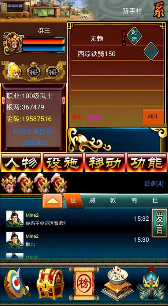 幻想三国ol官方版安卓版图1