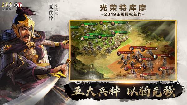 灵犀三国志战略版官网版图1