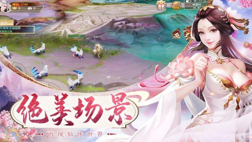 醉剑江湖红包版图3