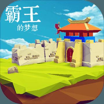 霸王的梦想1.6.1破解版最新版