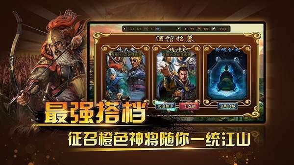 三国神将传tv版破解版图4