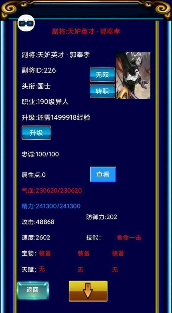 幻想三国ol官方版安卓版图4