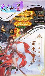 天仙道红包版图3