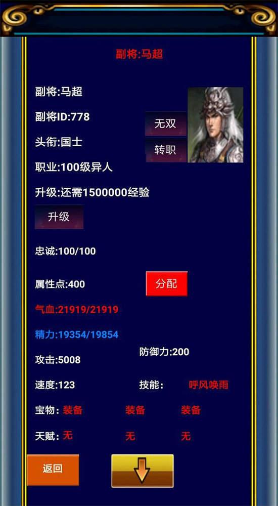 幻想三国ol官方版安卓版图3