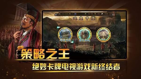 三国神将传tv版破解版图2