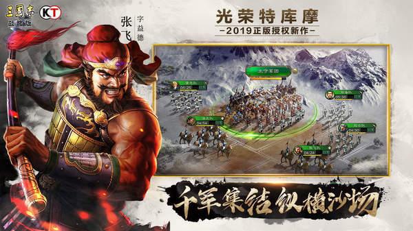 灵犀三国志战略版官网版图5