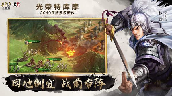 灵犀三国志战略版官网版图3