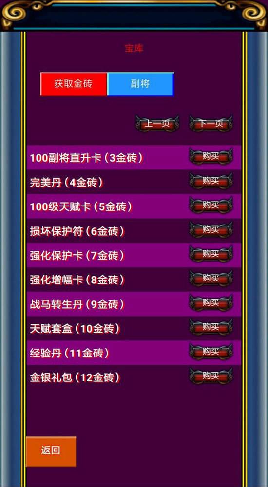 幻想三国ol官方版安卓版图2