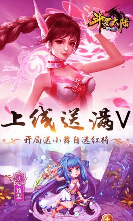 斗罗大陆神界传说BT新春红包版图2