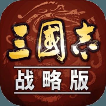 灵犀三国志战略版官网版