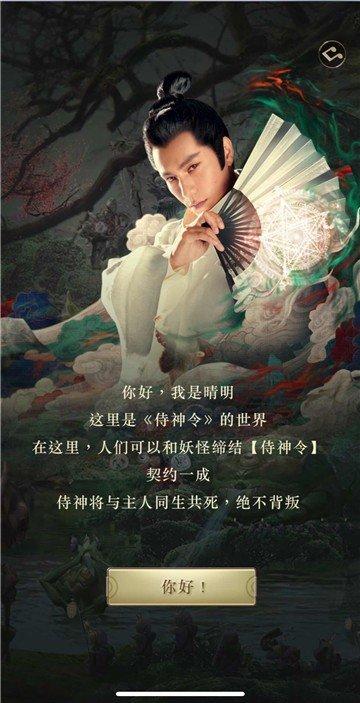 百战无双侍神令新春版图4