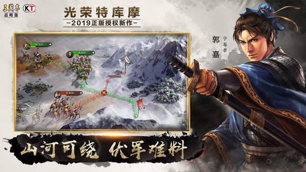 灵犀三国志战略版官网版图2