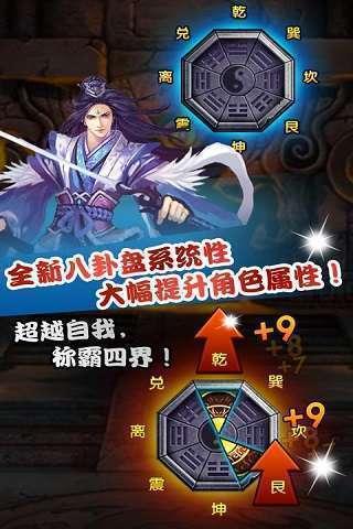 仙魔剑霸天神器新春版图2
