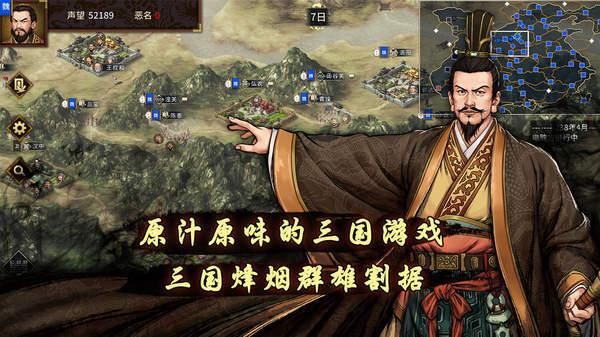 三国志汉末霸业最新破解版图4