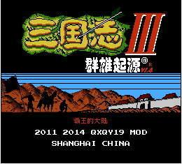 三国志3群雄起源中文版安卓版图4
