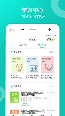 智学网家长端app图3