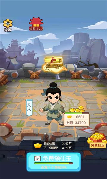 修仙赚大钱红包版图2