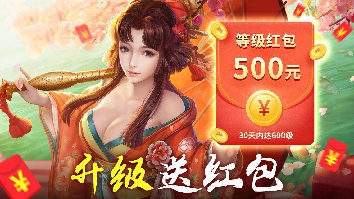 剑舞龙门领红包版图3
