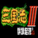三国志3群雄起源中文版安卓版