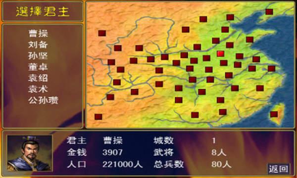 三国群英传2手机正版图3