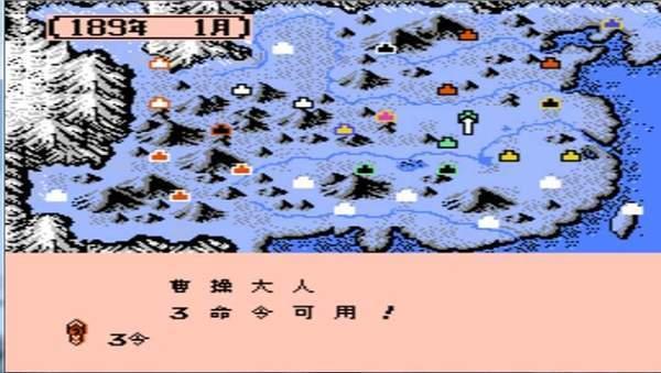 三国志3群雄起源中文版安卓版图2