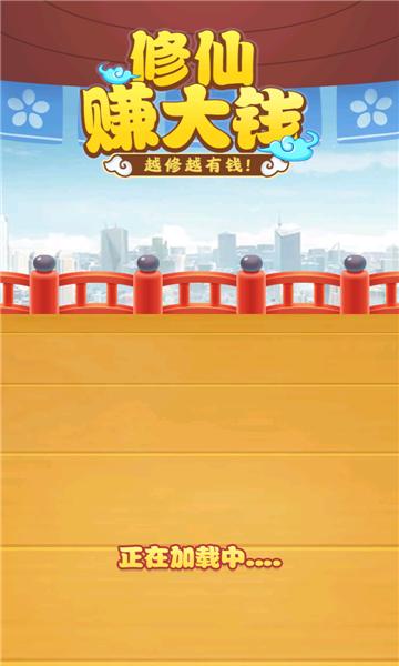 修仙赚大钱红包版图3