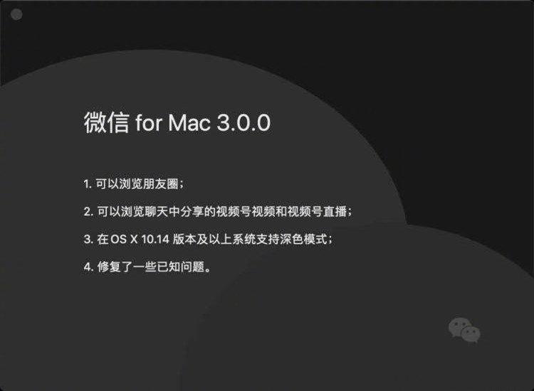 微信Mac客户端3.0版本更新内容一览