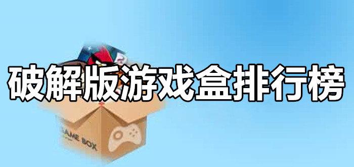 破解版游戏盒排行榜top10