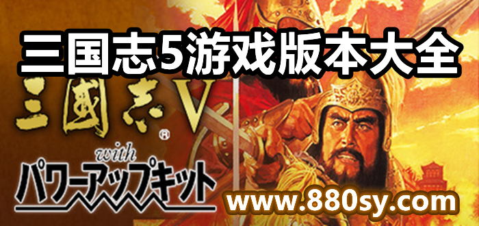三国志5游戏版本大全