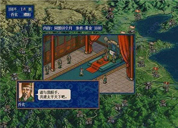 三国志5中文安卓版图1