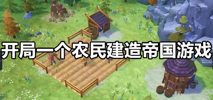 开局一个农民建造帝国游戏