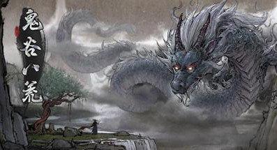 《鬼谷八荒》与妖兽战斗。慎做抉择,把握命运。