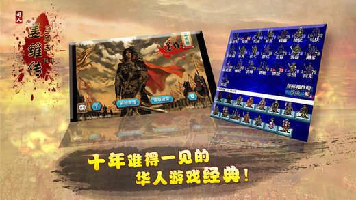 三国志姜维传1.3无限果子版图3