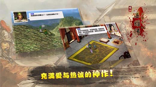 三国志姜维传1.3无限果子版图2