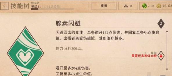 《上古卷轴:刀锋》技能最强搭配推荐