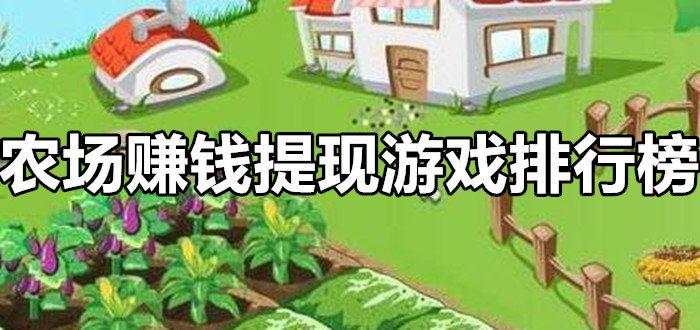农场赚钱提现游戏排行榜