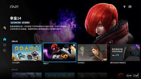 START云游戏手机版图2