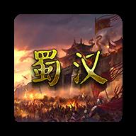 蜀汉宏图正式版