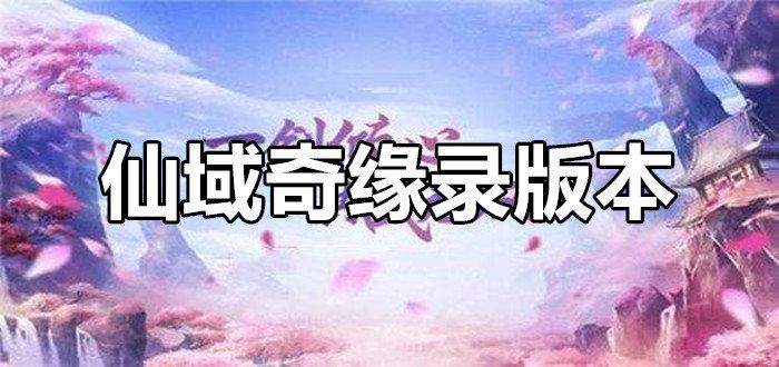 仙域奇缘录版本排行榜