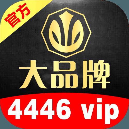 4446vip官网版